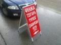 Πινακίδες Τύπου Σταντ